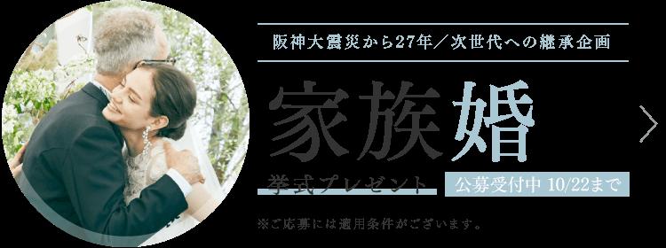 阪神大震災から27年/次世代への継承企画